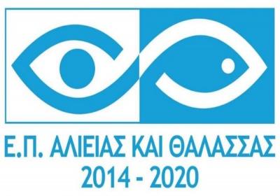 Τοπικό Πρόγραμμα Αλιείας (Leader Αλιείας) 2014-2020